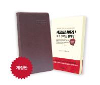 세로토닌하라 333 혁신 플래너 세트(개정판)(전2권)
