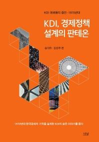 KDI, 경제정책 설계의 판테온