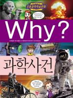Why 과학사건(초등과학학습만화 50)(양장본 HardCover)