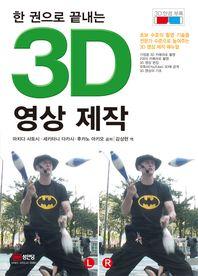 3D 영상 제작(한 권으로 끝내는)