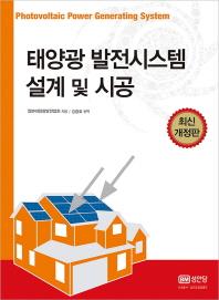 태양광 발전시스템 설계 및 시공(개정판)