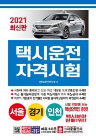 택시운전자격시험 서울 경기 인천(2021)(개정판)