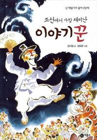 조선에서 가장 재미난 이야기꾼(난 책읽기가 좋아 2단계 56)(양장본 HardCover)