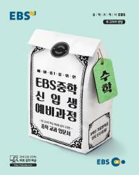중학 수학 신입생 예비과정(2021)(EBS 예비 중1을 위한)