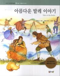 아름다운 발레 이야기(교과서 세계명작문학 75)