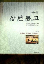 상변통고(국역). 1 -10) 중 4번 1권부족 총9권 ,절판본.