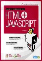 HTML JAVASCRIPT(초보자를 위한 고급 홈페이지 활용 테크닉)