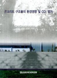 콘크리트 구조물의 환경영향 및 CO2 평가