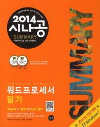 워드프로세서 필기(2014)(시나공 Summary)(시나공 시리즈 22) /새책수준  ☞ 서고위치:SF 1
