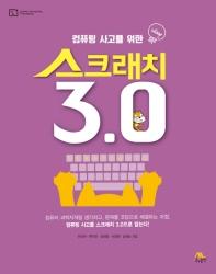 스크래치 3.0(컴퓨팅 사고를 위한)
