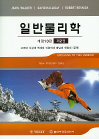 일반물리학(제2권)(개정판 10판)