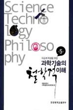 과학기술의 철학적 이해(이공계 학생을 위한)(5판)
