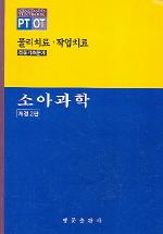 소아과학 (물리치료 작업치료)