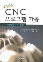 CNC 프로그램 가공(알기쉬운)