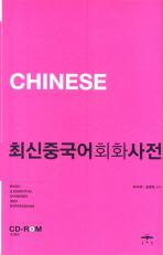 최신 중국어 회화사전 (S급)(완전 새 책)