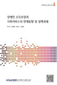 장애인 소득보장과 사회서비스 연계동향 및 정책과제(연구보고서 2012-42)