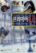 프리미어 6.5(최고의 동영상 제작을 위한)