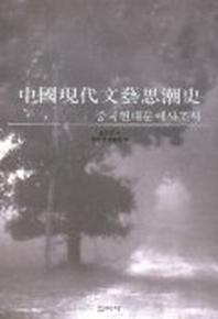 중국현대문예사조사