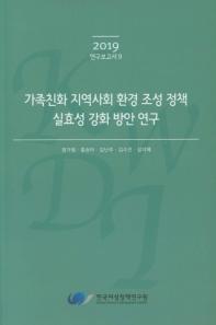가족친화 지역사회 환경 조성 정책 실효성 강화 방안 연구(2019 연구보고서 9)