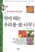 약이 되는 우리풀 꽃 나무 1