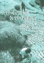 한국근현대 농민사회연구