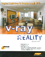 V-RAY REALITY (DIGITAL LIGHTING & RENDERING을 위한)