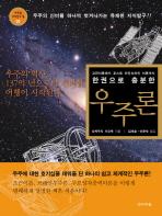 우주론(한 권으로 충분한)(비주얼 사이언스 북 1)