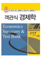 경제학(객관식)(3판)