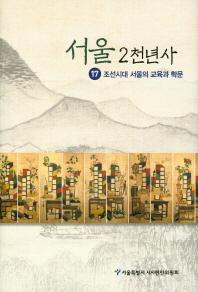서울 2천년사. 17: 조선시대 서울의 교육과 학문(양장본 HardCover)