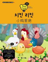 치킨 리킨(CD1장포함)(통통 중국어 스토리북 시리즈 3)