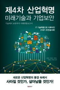 제4차 산업혁명 미래기술과 기업보안