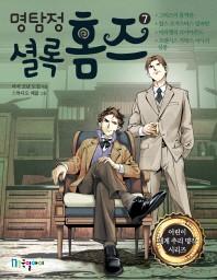 명탐정 셜록 홈즈. 7(어린이 세계 추리 명작 시리즈)