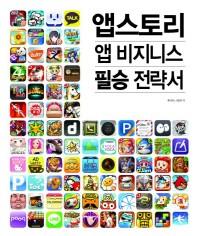 앱스토리 앱 비즈니스 필승전략서