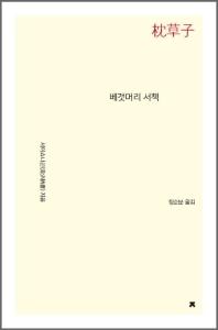 베갯머리 서책(마쿠라노소시)(지식을만드는지식 수필비평)