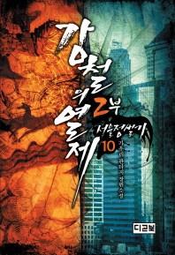 강철의 열제 2부: 서울정벌기. 10