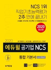 공기업 NCS 통합 기본서 with PSAT(2020)(에듀윌)