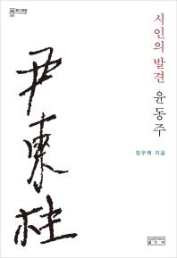 동양 예술미학 산책(지의 회랑 3)(양장본 HardCover)