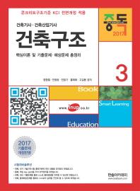 건축구조(건축기사 건축산업기사)(2017)(중독)(개정판)(건축기사시리즈 3)