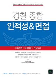 경찰 종합 인적성 & 면접(2015) #
