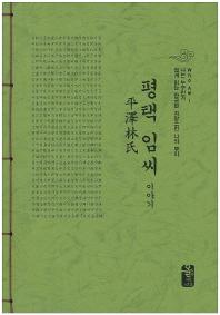 평택 임씨 이야기(초록)