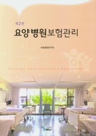 요양병원 보험관리(2판)