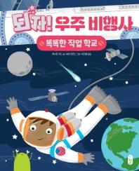 되자! 우주 비행사(똑똑한 직업 학교 3)(양장본 HardCover)