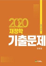재정학 기출문제(2020)