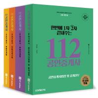 112 공인중개사 2차 기본서 세트(2018)(한번에 1차 2차 끝내주는)(공인단기)(전4권)