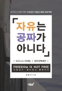 자유는 공짜가 아니다