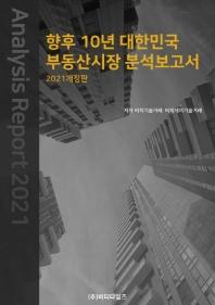 향후 10년 대한민국 부동산시장 분석보고서(2021)(개정판)