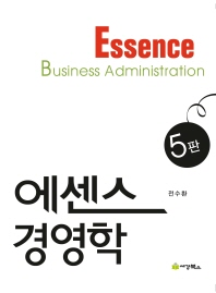 에센스 경영학(5판)