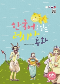 한국어로 읽는 러시아 동화
