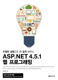 ASP.NET 4.5.1 웹 프로그래밍