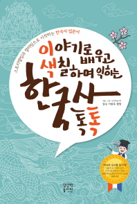 한국사 톡톡(이야기로 배우고 색칠하며 익히는)